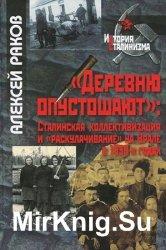 """""""Деревню опустошают"""": сталинская коллективизация и """"раскулачивание"""" на  ..."""