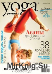 Yoga Journal №80 2016 Россия