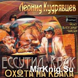 Охота на Квака (Аудиокнига)