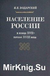 Население России в конце XVII - начале XVIII века