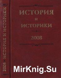История и историки. Историографический вестник. 2008