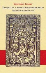 Евхаристия и наша повседневная жизнь. Заповеди Блаженства