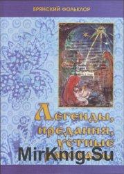 Легенды, предания, устные рассказы Брянской области