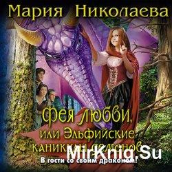 Фея любви, или Эльфийские каникулы демонов (Аудиокнига)