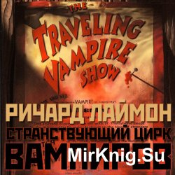 Странствующий цирк вампиров (Аудиокнига)