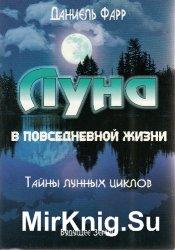 Луна в повседневной жизни. Тайны лунных циклов