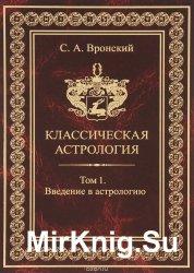 Классическая астрология 12 томов