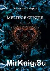 Мертвое Сердце