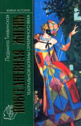 Повседневная жизнь театральной богемы Серебряного века