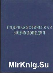Гидроакустическая энциклопедия