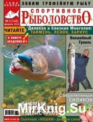 Спортивное рыболовство № 2 2013