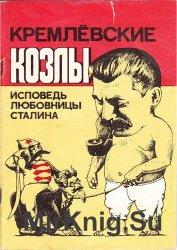 Кремлёвские козлы. Исповедь любовницы Сталина