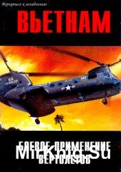 Вьетнам. Боевое применение вертолетов в 2 частях