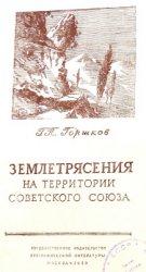 Землетрясения на территории Советского Союза