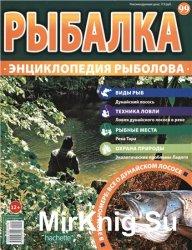 Рыбалка. Энциклопедия рыболова №-99. Дунайский лосось