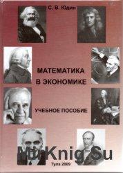 Математика в экономике: Учебное пособие