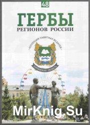 Гербы регионов России. Выпуск 48 – Курганская область