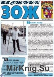 Вестник ЗОЖ №22 2016