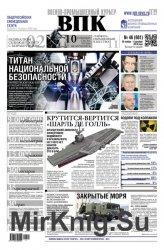 Военно-промышленный курьер №46 (ноябрь-декабрь 2016)