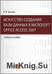 Искусство создания базы данных в Microsoft Office Access 2007