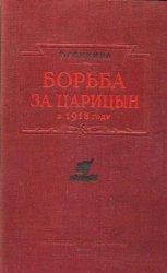 Борьба за Царицын в 1918 году