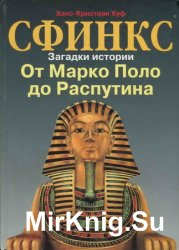 Сфинкс: Загадки истории. От Марко Поло до Распутина