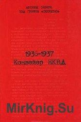 1936-1937. Конвейер НКВД