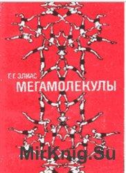 Мегамолекулы