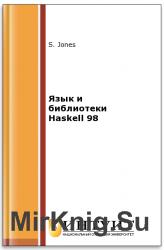 Язык и библиотеки Haskell 98