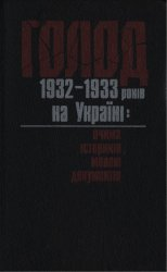 Голод 1932—1933 років на Україні: очима істориків, мовою документів
