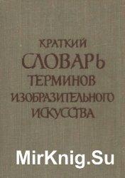 Краткий словарь терминов изобразительного искусства
