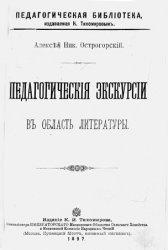 Педагогические экскурсии в область литературы
