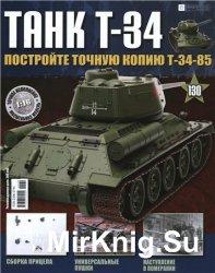 Танк T-34 № 130