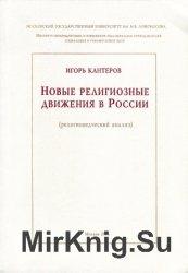 Новые религиозные движения в России (религиоведческий анализ)