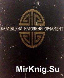 Калмыцкий народный орнамент