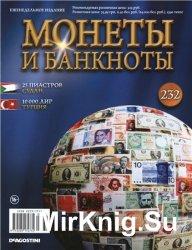 Монеты и Банкноты № 232
