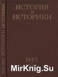 История и историки. Историографический вестник. 1982-1983
