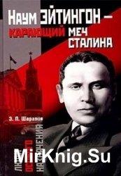 Наум Эйтингон - карающий меч Сталина