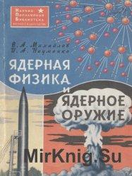 Ядерная физика и ядерное оружие