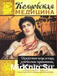 Колдовская медицина. Искусство исцеления, языческие практики, магические ра ...