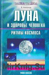Луна и здоровье человека
