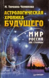 Астрологическая хроника будущего. Мир, Россия, две столицы