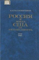 Россия и война США за независимость. 1775-1783