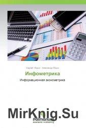 Инфометрика: Информационная эконометрика