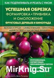 Успешная обрезка, формировка, прививка и омоложение фруктовых деревьев и ви ...