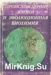 Происхождение жизни и эволюционная биохимия