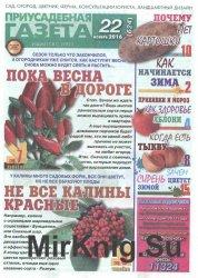 Приусадебная газета № 22 - 2016