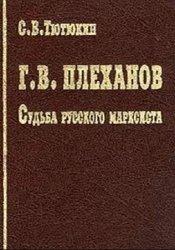 Г.В. Плеханов. Судьба русского марксиста