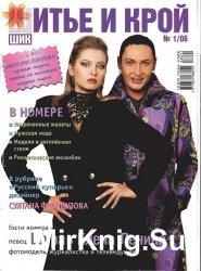 Шитье и крой №1, 2006