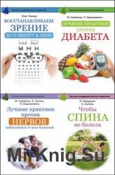Русские оздоровительные практики. Серия из 7 книг